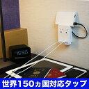 2色カラー 海外旅行用コンセント変換プラグ スカイパワー 電源プラグ USB出力 2.4A 電源タップ 変換アダプター スマホ iPhone アンドロイド アイフォン スマートフォン 急速充電 PT224WH