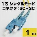 【フェルール端面検査済】光ファイバー 延長 ケーブル シングルモード 単芯 NTT ルーター UPC研磨 (SC-SC 1m)