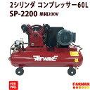 【週末だけのゲリラセール】ベルト式エアーコンプレッサー 60L 単相200V仕様【代引NG】