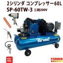 2シリンダー エアーコンプレッサー60L 三相200V 工具4点付【代引NG】