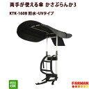 両手が使える傘 かさぶらんか3(防水・UVタイプ) /日傘・雨傘