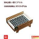 3個まで送料648円◆使い捨てBBQグリ...