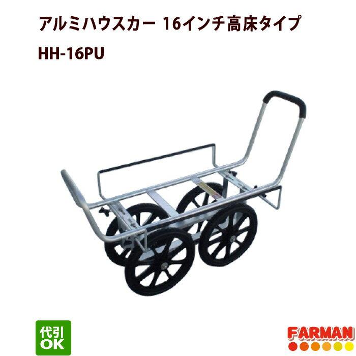 アルミハウスカー16インチ高床タイプ 愛農 HH-16PU