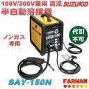 SUZUKID☆ノンガス専用 半自動溶接機 100V/200V兼用 アーキュリー150 SAY-150N