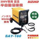 SUZUKID☆ノンガス/MIG/MAG兼用 半自動溶接機 200V専用 アーキュリー160【代引き不可商品】