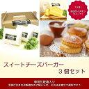 『軽井沢スイートチーズバーガー3個セット』ご贈答用