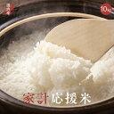 10kg ***【送料無料 あす楽】新潟のお米屋 姉妹店年間...