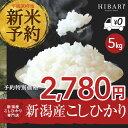 【送料無料 新米価格 今だけ2780円 ...