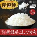 新潟産 コシヒカリ 5kg 送料無料 2...