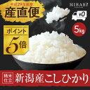 新潟産 コシヒカリ 5kg 送料無料 新...