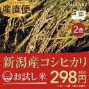新潟県産 コシヒカリ【2合】米 300g お試し 【数量限定...