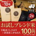 岩船産 コシヒカリ【2合】米 300g お試し お米【数量限...