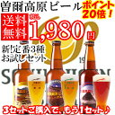 【ビール】【クラフトビール】【地ビール】レビュー高評価!【お試しセット!・贈答品不可】衝撃のお試し価