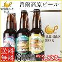 地ビール あす楽 のし対応 で 贈答品 贈り物 飲み比べ にも最適な ちょっと贅沢 地ビ