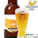 クラフトビール国産ビール大自然でうまれた曽爾高原ビールピルスナー10本以上購入で送料無料あす楽対応