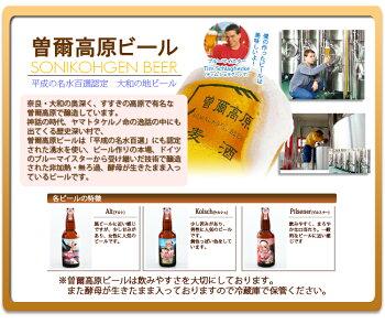 【曽爾高原ビール】×【すーぱーそに子】すーぱーそに子3本セット