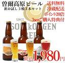 【あす楽】【ビール】【クラフトビール】【地ビール】レビュー高...