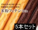 【1000円コミコミ】米粉100%のもっちりフィナンシェ5個入り(プレーン3本、チョコ2本)バレンタイン前のお試しにどうぞ!3セットで1セットプレゼント。合計20本に