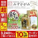【新米予約】平成29年産 滋賀県産みずかがみ2kg 特別栽培...