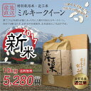 【新米予約】平成29年産 滋賀県産ミルキークイーン(ミルキークィーン)10kg 特別栽培