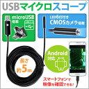 ファイバースコープ スマホ アンドロイド スネークカメラ スネイクカメラ マイクロスコープカメラ デジタル顕微鏡 直径7mm 5m スマホ用 USB 防水 6LED Android 対応