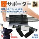 腰痛ベルト 腰サポーター 腰ベルト 【 2重巻き 】 腰 コルセット 腹巻き メンズ レデ