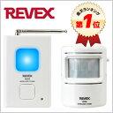 ワイヤレスチャイム 人感センサー チャイム X850 本体 増設可能 リーベックス REVEX セン...