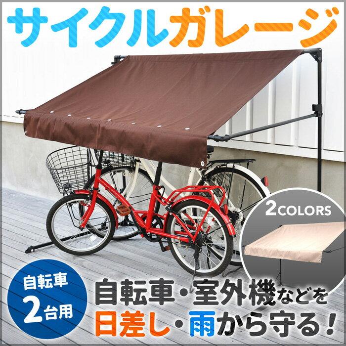 サイクルガレージサイクルハウス自転車置き場2台用ブラウンベージュサイクルポート自転車収納撥水紫外線カ