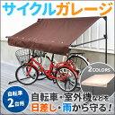サイクルガレージ サイクルハウス 自転車置き場 2台用 ブラウン ベージュ サイクルポ