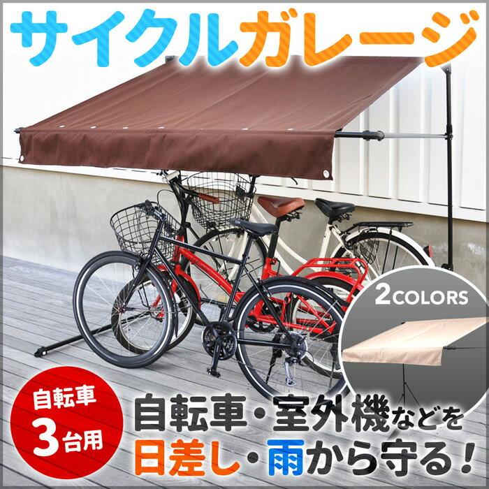 サイクルガレージサイクルハウス自転車置き場3台用ブラウンベージュサイクルポート自転車収納撥水紫外線カ