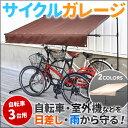 サイクルガレージ サイクルハウス 自転車置き場 3台用 ブラ...