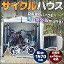 サイクルハウス 5台 〜 6台 アルミ 黄砂 対策 自転車置き場 バイク置き場 自転車 バイ