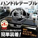 送料無料 車用テーブル 車載テーブル ハンドルテーブル 【 ...