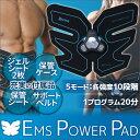 【 1プログラム 20分 5モード 】腹筋 ベルト マシン ems パッド パワーパッド セット 本...
