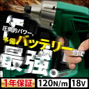 インパクトドライバー バッテリー インパクト 18V 【 1...