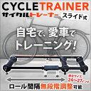 サイクルトレーナー 自転車 トレーニング 【 ローラー ロー...
