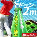 パターマット 練習 30cm × 2m ...