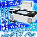 冷蔵庫 冷凍庫 車載 ポータブル 車 冷凍 冷蔵 小型 20L 大容量 保冷ボックス 保温ボッ