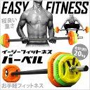 バーベル プレート セット 約 20kg トレーニング フィットネス 筋トレ ダンベルシャフ