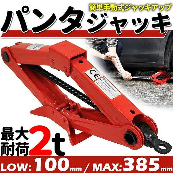 パンタジャッキパンタグラフパンタグラフジャッキ2t2トン汎用汎用タイプ手動式手動タイヤ交換ホイール交