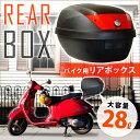 バイク リアボックス カギ付き 28L バイクボックス バイ...