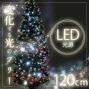 ファイバーツリー イルミネーション ツリー クリスマスツリー クリスマスライト クリ