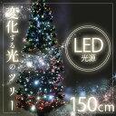 ファイバーツリー イルミネーション ツリー クリスマスツリー クリスマスライト クリスマス 高輝度LED 150cm グリーン 緑 グラデーション 光ファイバー カラー 簡単 明るい もみの木 北欧 家庭 ライトアップ