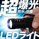 ハンディライト LED ライト 【 T6LED 防滴 防塵 1年保証 】 懐中電灯 ペンライト 強力 防災 防犯 小型 電池式 コンパクト ズーム ハンドライト フラッシュライト LEDハンディライト 高輝度 照射 広範囲 5段階 モード 最強 ルーメン 送料無料