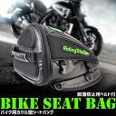 バイク用シートバッグ バイク シートバッグ ツーリングバッグ...