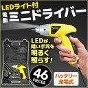 電動工具 電動工具セット 電動ドライバーセット 【 超軽量 ...