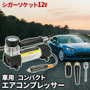 【最大500円OFFクーポン有】 12V ミニエアーポンプ ...