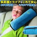 シートベルト クッション 子供 シートベルトパット 車載 枕...