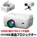 プロジェクター DVD付き 最大150インチ 小型 家庭用 LEDプロジェクター LED AC DC...