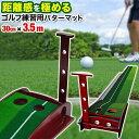 ゴルフ パターマット 350cm 3.5m ゴルフマット ゴルフ練習用マット ゴルフスイング スイング 練習用マット 人工芝 木製 安定感 防音 滑り止め 加工 練習用 ゴルフボール パッティングフォーム ラバー仕様 オートリターン 自動 マグネット式 送料無料